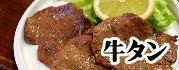 牛タン・牛肉