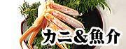カニ&魚介