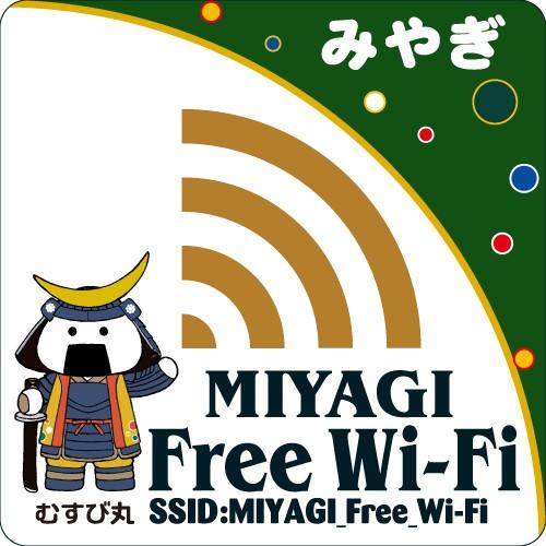 みやぎ Free Wi-Fi