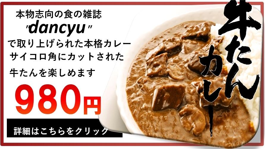 食の雑誌プレジデント社発行「dancyu」「カレー好きが選ぶレトルトカレー選手権」で厳選された9点に選ばれた自慢のカレーです!