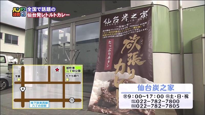 OH!バンデスよ欲張りカレーTV取材