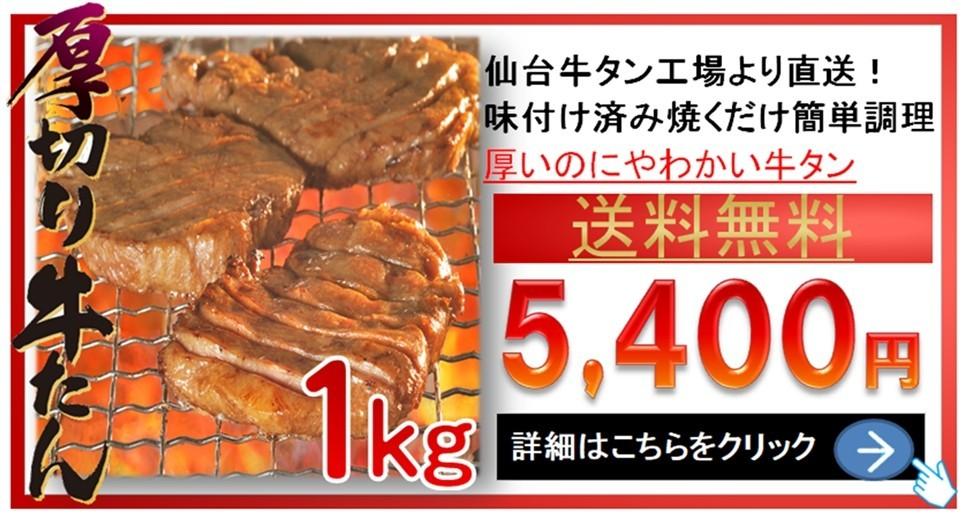 仙台牛タン工場より直送!味付け済み焼くだけ簡単調理,厚いのにやわかい牛タン
