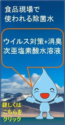 次亜塩素酸水溶液販売総合ページへ