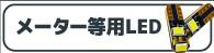 メーター/エアコン/インバネ