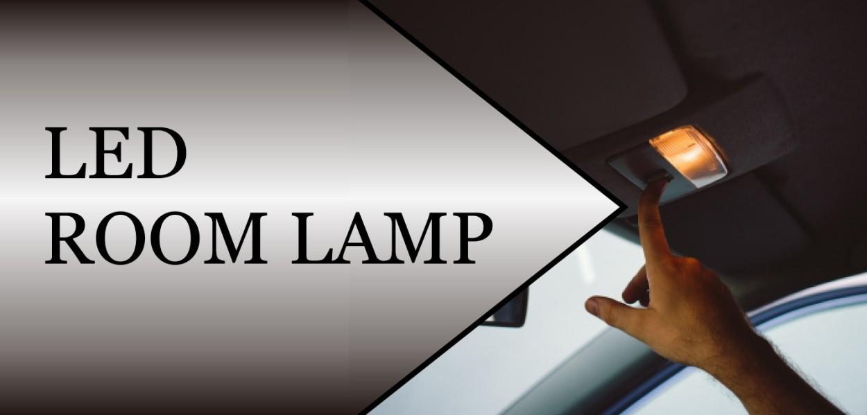 ルームランプ