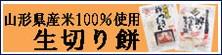 山形県産米100%使用!切り餅