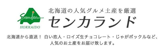 北海道銘菓 センカランド ロゴ