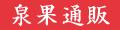 泉果通販ヤフー店 ロゴ