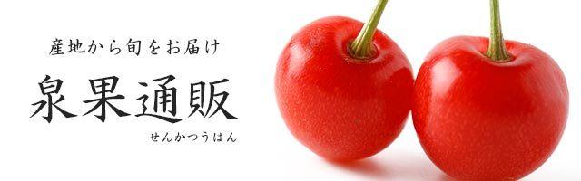 泉果通販ヤフー店 - Yahoo!ショッピング