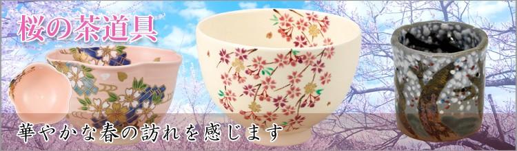 桜の茶道具特集