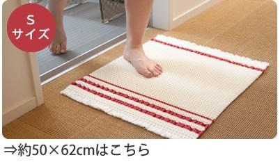 Sサイズ:約50×62cm
