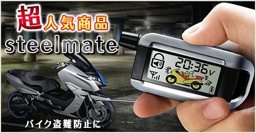 超人気商品 steelmate バイク盗難防止に