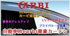 自動車用carbi健康カーテン