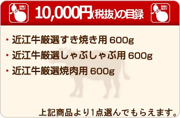 10,000円の目録