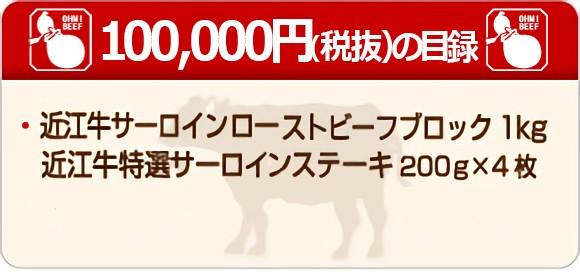 100,000円の目録