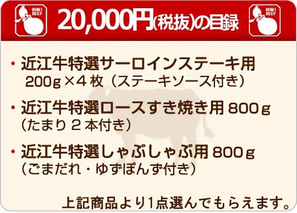 20,000円の目録