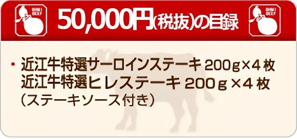 50,000円の目録