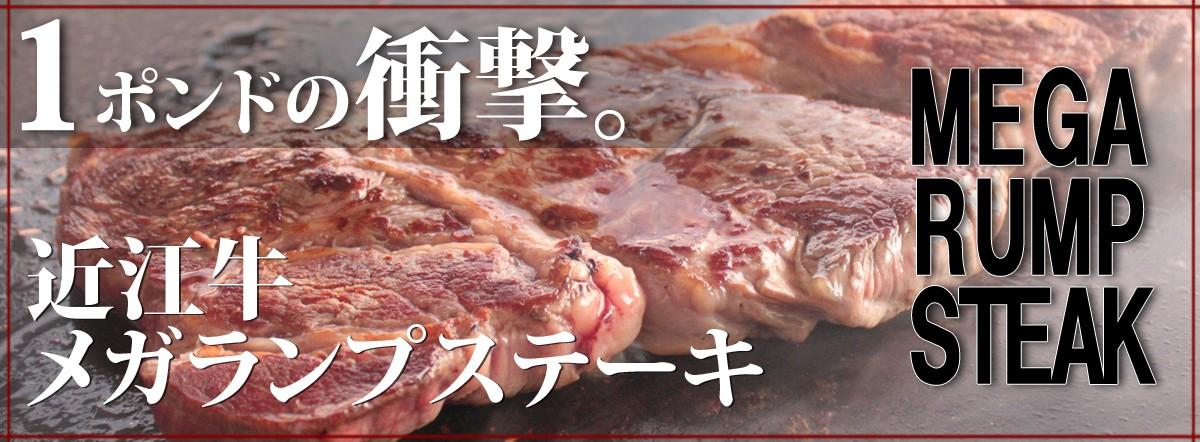 近江牛メガランプステーキ 450gカット