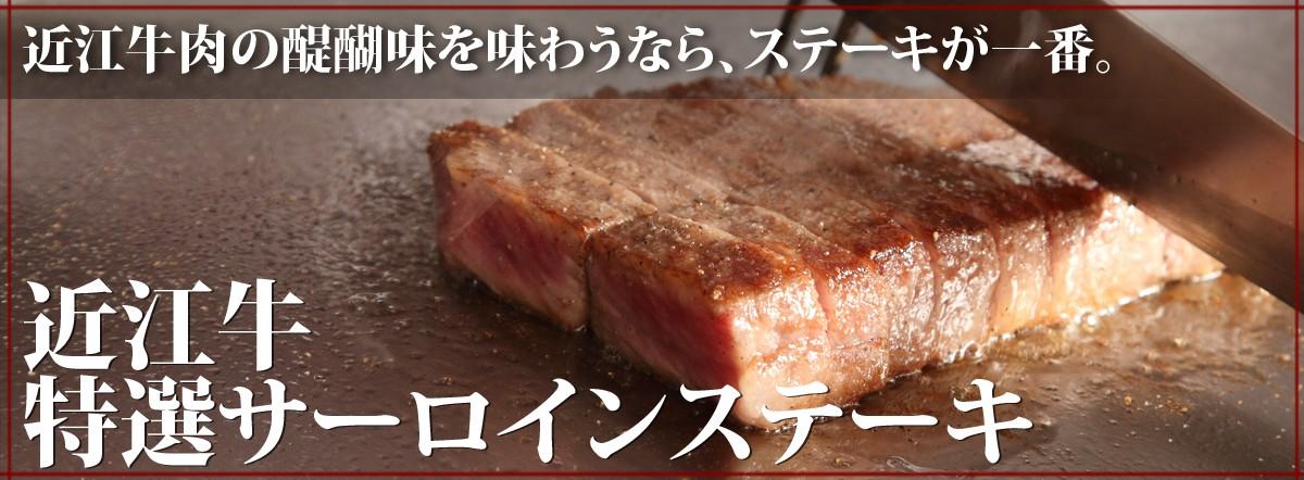 近江牛特選サーロインステーキ 200g