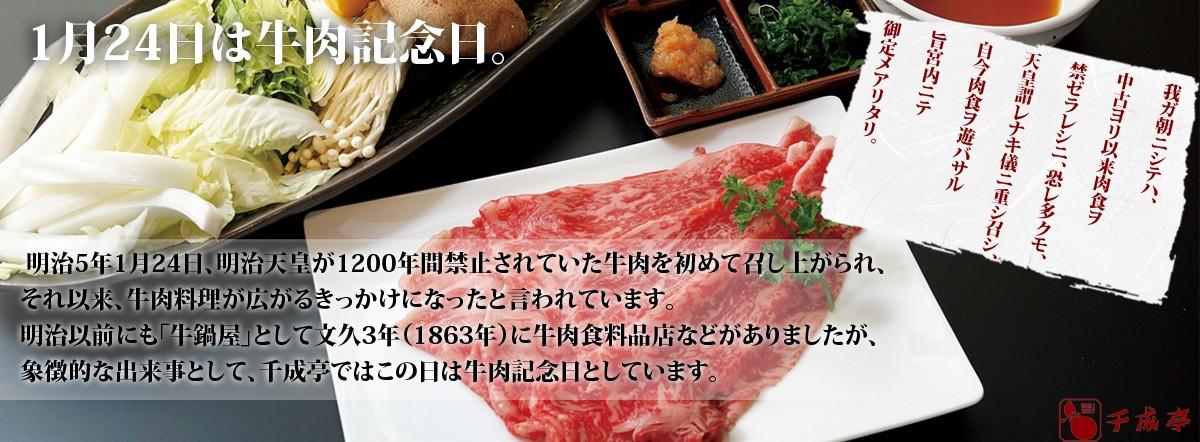 2017牛肉記念日