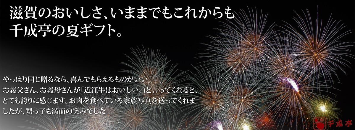 2017夏ギフト・お中元特集