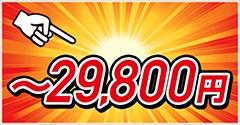 〜29,800円
