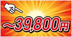 〜39,800円
