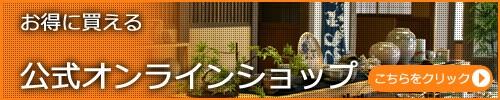 萩焼通販【萩焼窯元泉流山公式オンラインショップ】