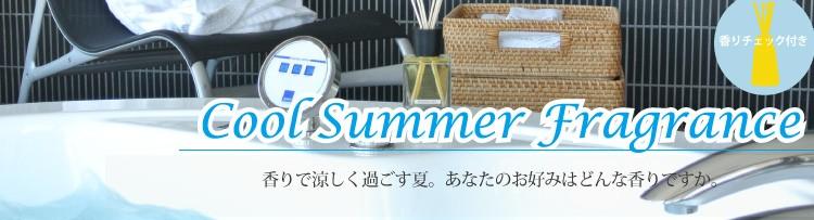 クールサマーフレグランス 香りで涼しく過ごす夏!
