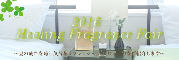 2016ヒーリングフレグランスフェア
