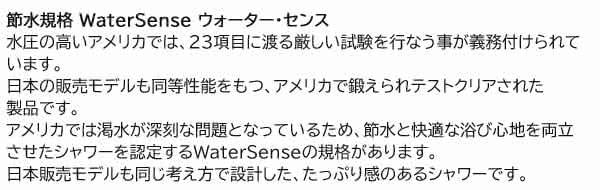 節水規格 WaterSense ウォーター・センス
