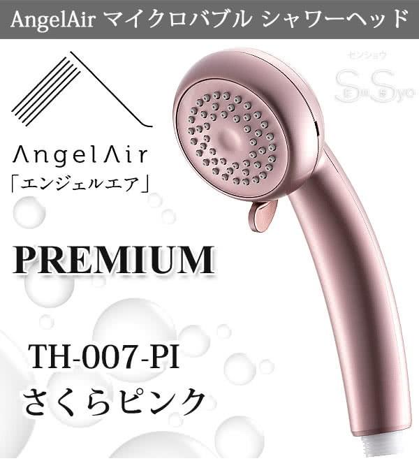 エンジェルエアプレミアム マイクロバブルシャワーヘッド さくらピンク TH-007-PI