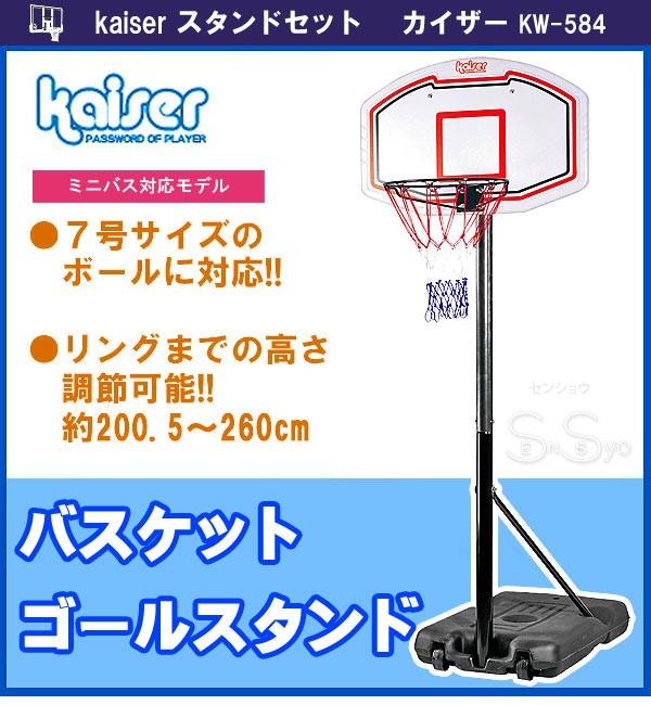 バスケットゴールKW-584