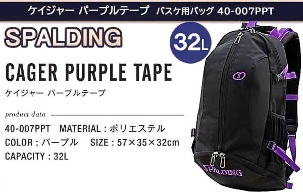 ケイジャー パープルテープ 40-007PPT