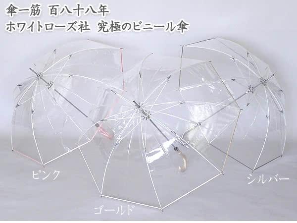 園遊会特別仕様透明傘