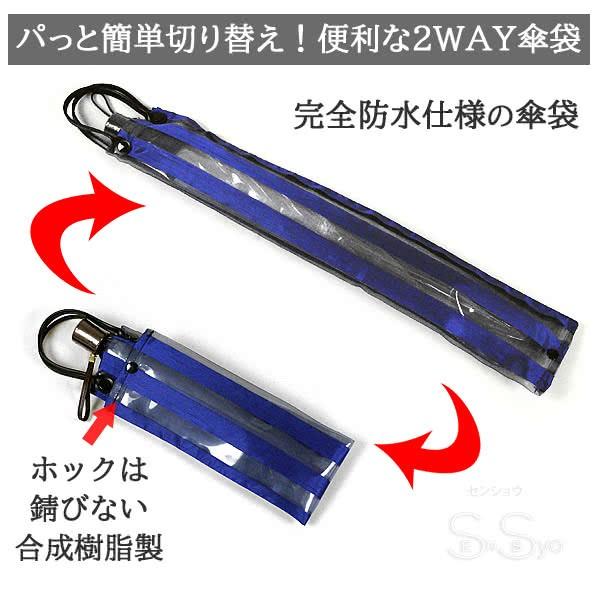 アメマチ58ネイビー 2WAY傘袋