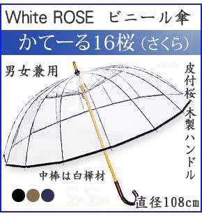 かてーる16桜傘