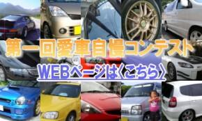 第一回愛車自慢コンテストはこちら。