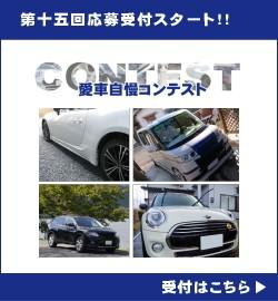 第十五回愛車自慢コンテスト応募受付1月10日(金)12:59