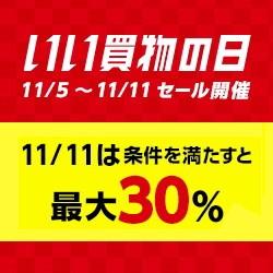 いい買い物の日11月11日(月)23:59