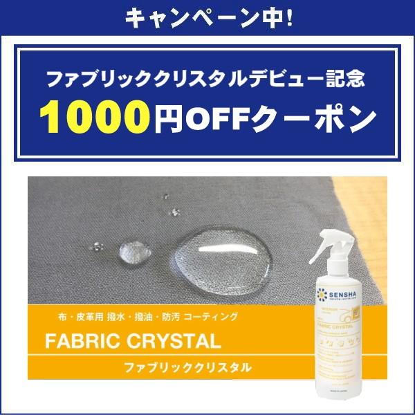 【洗車の王国】ファブリッククリスタルデビュー記念!1000円OFFクーポン
