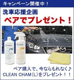 ファインクリスタルシリーズ+ボディークリンシリーズ CLEAN CHAM L プレゼント