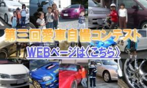 第四回愛車自慢コンテストはこちら。