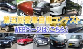 第三回愛車自慢コンテストはこちら。