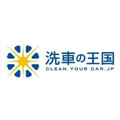 【洗車の王国】ボディー系コーティング2点セット10%オフ!
