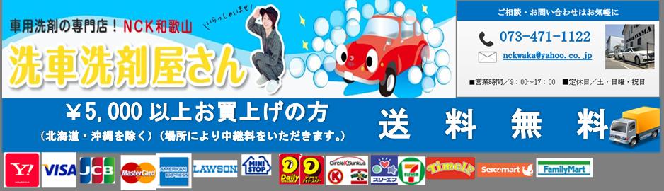 洗車洗剤屋さん