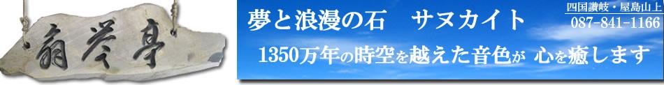 サヌカイト販売株式会社扇誉亭