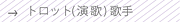 トロット(演歌)歌手