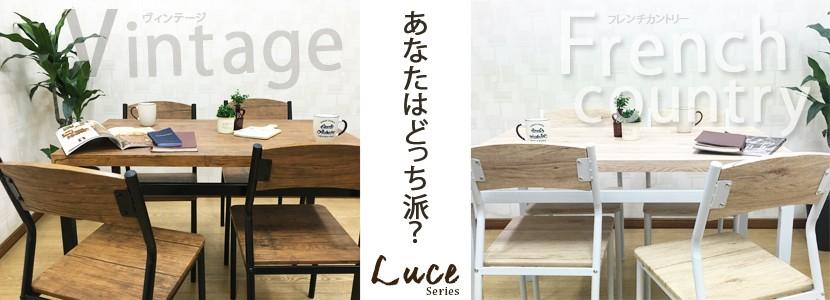 セピヤオリジナル家具「Luceルーチェ」ダイニング5点セット