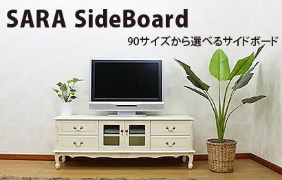サラテレビボード